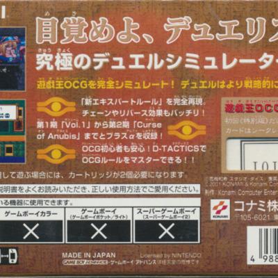 yugioh_duel_5_back.jpg