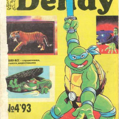 dendy_no_4_1993.pdf