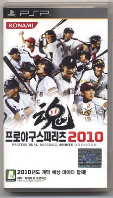 Professional Baseball Spirits 2010