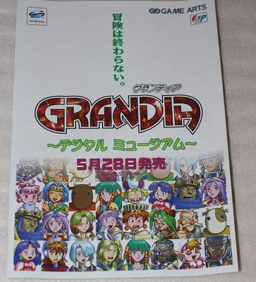 GrandiaDigitalMuseum.jpg
