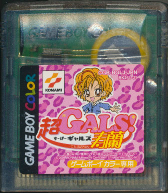 gals_cart.jpg