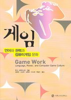 Game Work: Language, Power, and Computer Game Culture